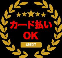 カード払いOK